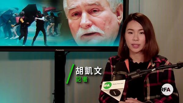 專訪波蘭前總統華里沙︰香港示威者不要「送頭」,勝利終會來臨