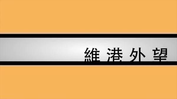 【維港外望】韓國瑜訪中聯辦 台灣變香港?