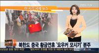 북한도 중국 황금연휴 '요우커 모시기' 분주