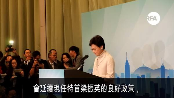 林鄭獲中央接納辭職隨即宣佈參選特首