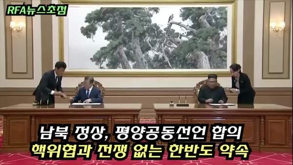 남북정상, 평양공동선언 합의