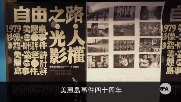 美麗島事件四十周年   黨外人士想到香港抗爭