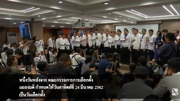 ชาวไทยจำนวนมากยินดีกับข่าวการเลือกตั้งที่จะมีขึ้นใน วันที่ 24 มีนาคม