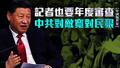【中國與世界】記者也要年度審查 中共對敵寬對民狠