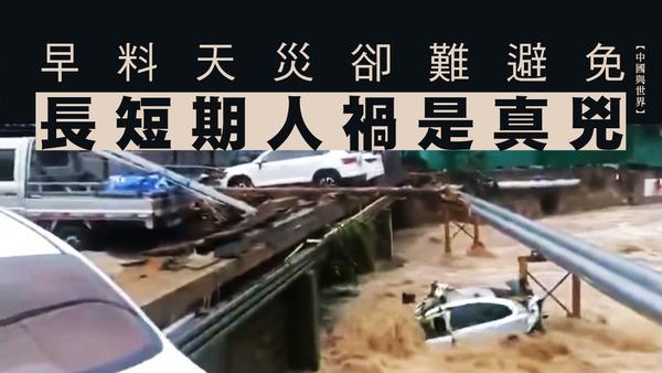 【中国与世界】早料天灾却难避免 长短期人祸是真凶