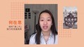 【港女国际线系列】纽约「港二代」接力约见蓬佩奥