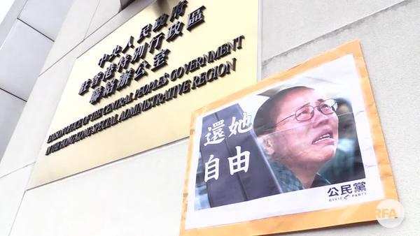 香港民主人士到中聯辦要求釋放劉霞