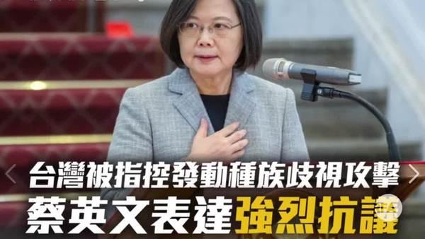 譚德塞稱台北外交部發動人身攻擊      蔡英文邀其訪台體驗被孤立感受