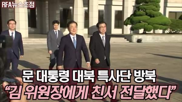 """대북특사단 """"김정은에 문대통령 친서 전달했다"""""""
