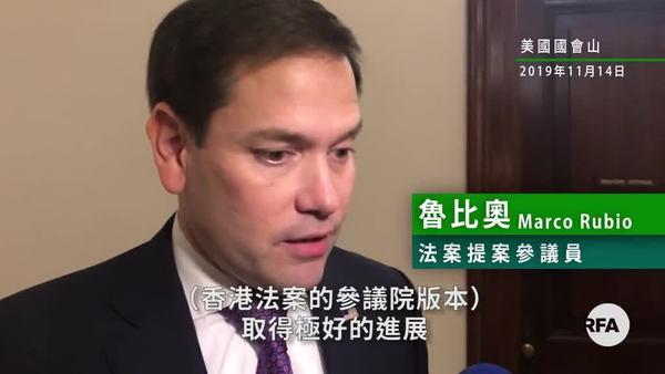 《香港人权与民主法案》料感恩节前完成参议院立法程序
