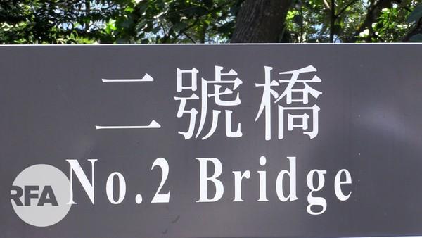 中大戰略攻防地二號橋重開 學生會會長指已不能回到當初