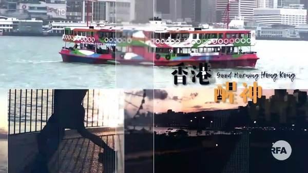【香港醒晨】国安法的魔鬼细则