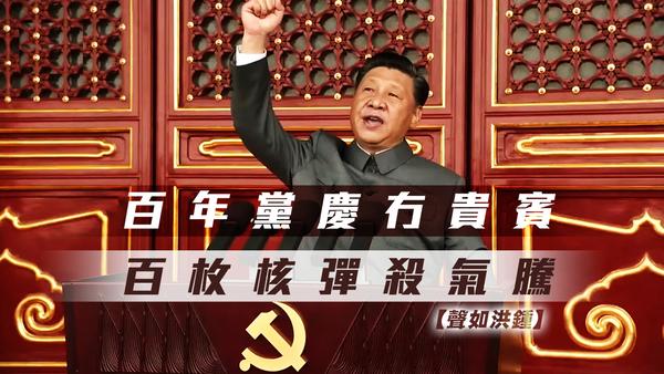 【聲如洪鍾】百年黨慶冇貴賓,百枚核彈殺氣騰