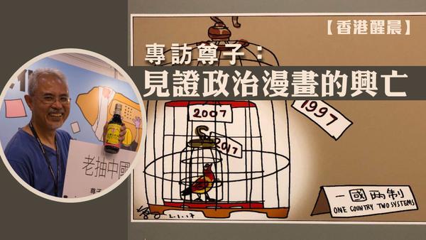 【香港醒晨】专访尊子:见证政治漫画的兴亡