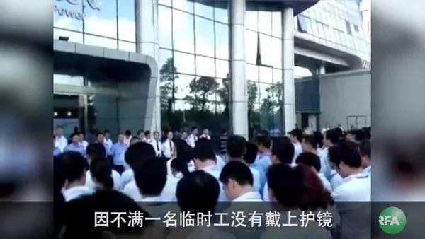 美资厂高层打下属 深圳工人罢工