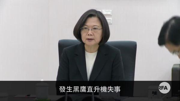 台灣黑鷹直升機失事   美國參謀聯席會議主席米利慰問