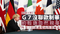 【碩破天驚】G7沒聯歐制華,約翰遜忽然親華