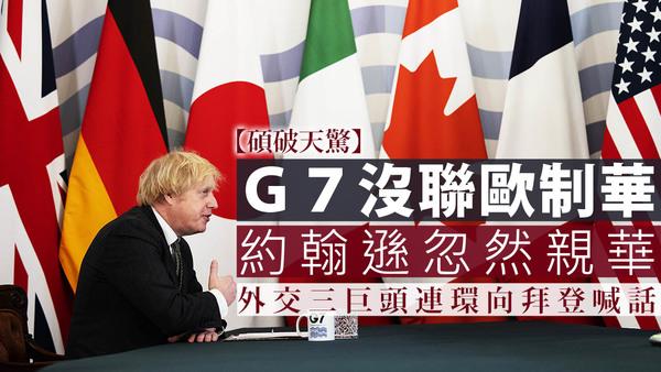 【硕破天惊】G7没联欧制华,约翰逊忽然亲华