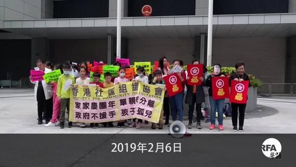 内地新移民被指抢夺香港资源 团体请愿促改善团聚政策