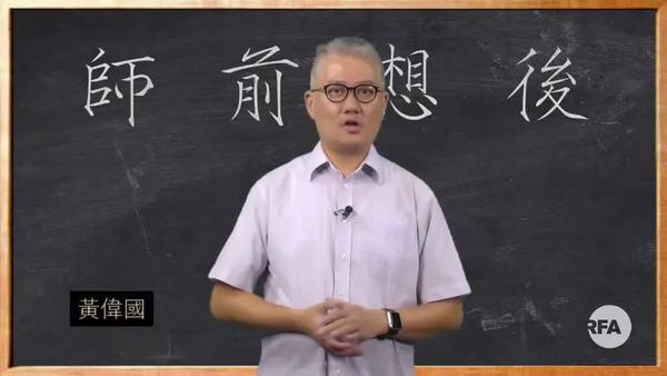 【師前想後】「芒果乾」救台灣