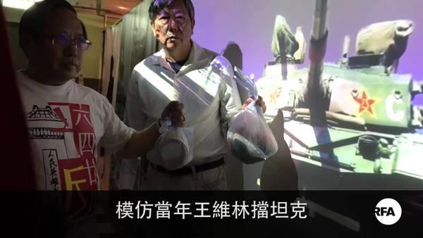 """""""六四"""" 28周年支聯會辦體驗式展覽"""