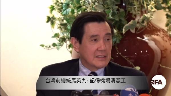 馬英九訪美   提到對香港的感受