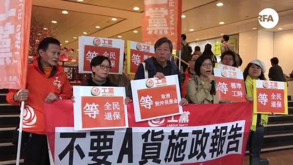 工黨遊行促梁振英兌現競選承諾落實勞工權益