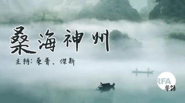 【桑海神州】韩国瑜访中满载而归,真命天子谁能代替?