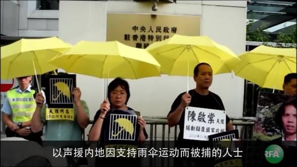 """雨伞运动一周年  """"伞步者""""等团体促中央释放维权人士"""