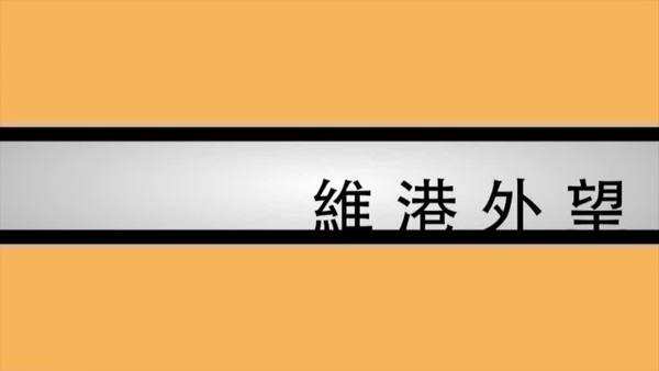 【维港外望】侵侵踢爆解放军 港资急逃