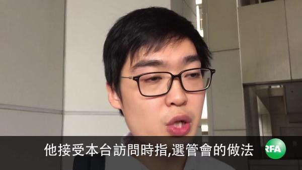 民族黨陳浩天提出選舉呈請