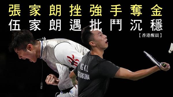 【香港醒晨】张家朗挫强手夺金;伍家朗遇批斗沉穏