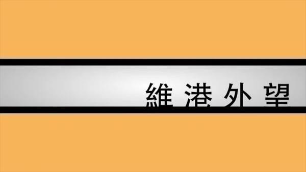 【維港外望】沙中線又揭發豆腐渣工程 香港全面大陸化