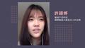 【港女国际线系列】许颖婷:离港不是终结 国际战线大敌是本人的沮丧