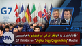 دۆلەتلىرى ۋە «ئۇيغۇر ئىرقىي قىرغىنچىلىق» مەسىلىسى (نەزەر 45-سان) G7