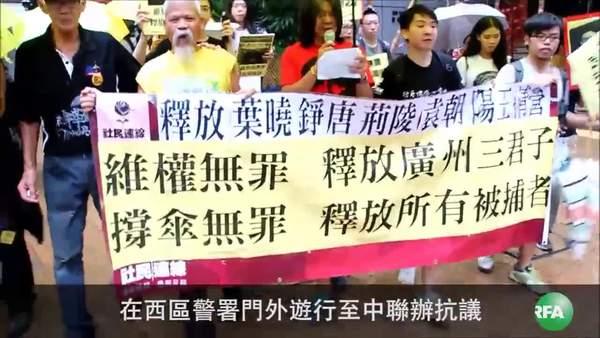 香港社民連遊行至中聯辦抗議打壓維權人士
