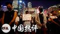 上海深圳区中区   中国同开两条战线?| 中国热评
