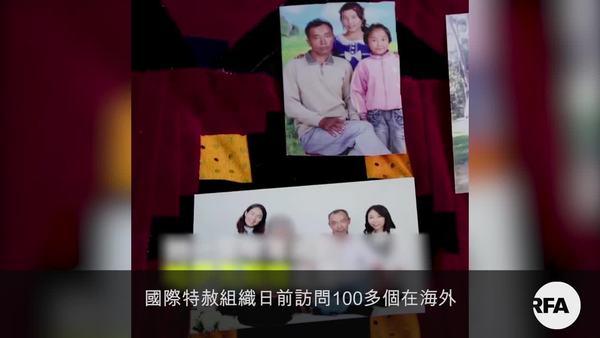 國際特赦關注新疆「再教育營」操作 要求中國交代百萬人處境