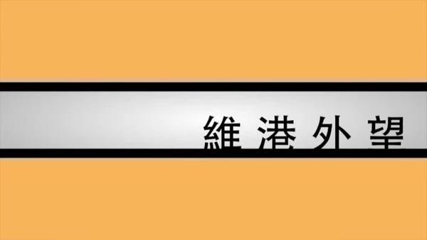 【维港外望】驱逐英国记者 香港新闻自由快死