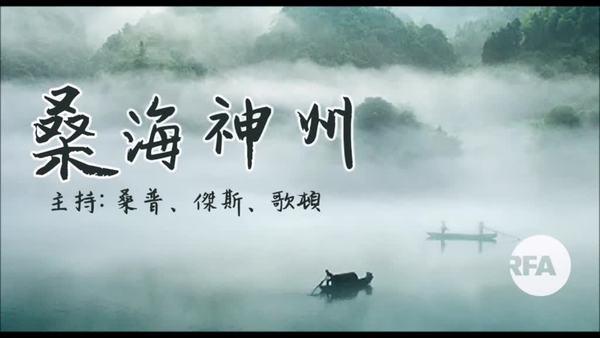 【桑海神州】 劉曉波之死是否代表非暴力抗爭之路絕?孫政才下馬說明甚麼?