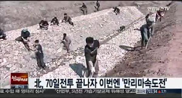 북, 70일 전투 끝나자 '만리마 속도전' 전개