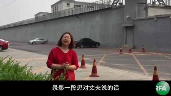 被捕律師李和平的妻子王峭嶺  看守所外錄影一段想對丈夫說的話