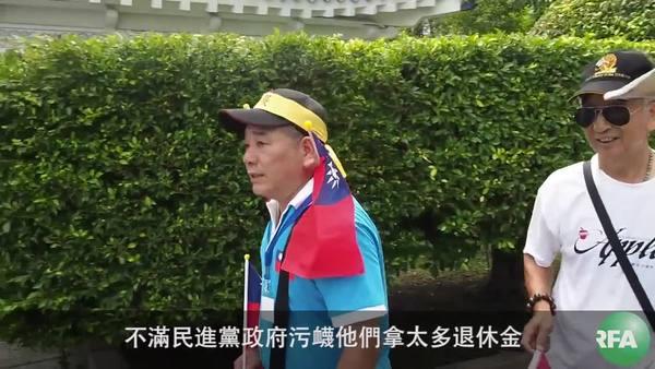 台灣15萬人遊行 抗議年金改革