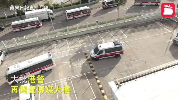 警方涷结《苹果日报》等3间公司共1,800万港元资产。(李智智 摄)
