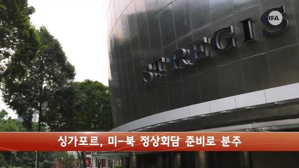 미북정상회담 준비 싱가포르 모습
