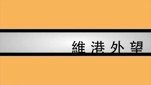 【維港外望】中國威嚇武力攻台 台灣人能守住民主自由?