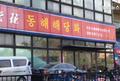 중, '폐쇄명령' 이행안한 북 기업에 후속조치