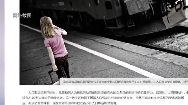 专访:中国该如何应对猖獗的人口贩运