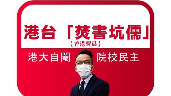 【香港醒晨】港台「焚書坑儒」 港大自閹院校民主