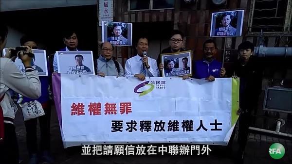 劉飛躍被拘近半月 中港支持者齊聲援
